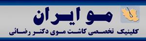 کلینیک کاشت موی دکتر رضائی معتبرترین و بهترین کلینیک کاشت مو و ابرو ایران